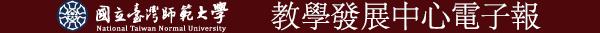 國立臺灣師範大學教學發展中心