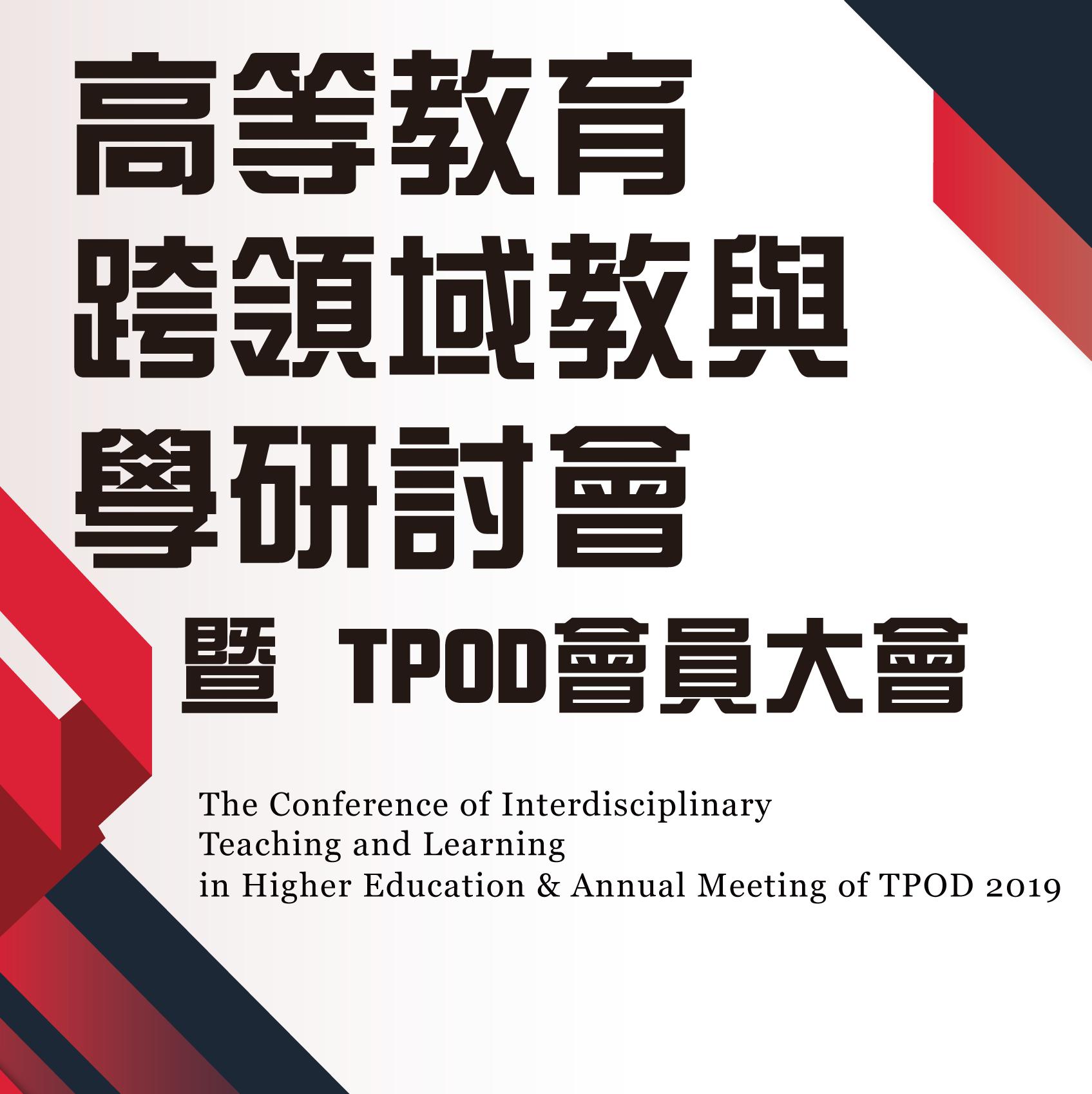 2019高等教育跨領域教與學研討會暨TPOD會員大會
