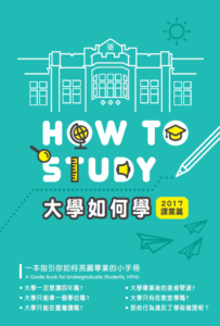 how-to-study cover