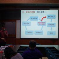 教學研討暨課業輔導社群試辦計畫-105(1)成果分享