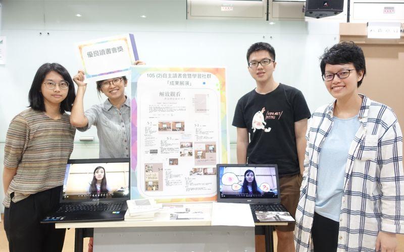105(2)自主讀書會暨學習社群成果發表 「那些,屬於我們的青春記事」