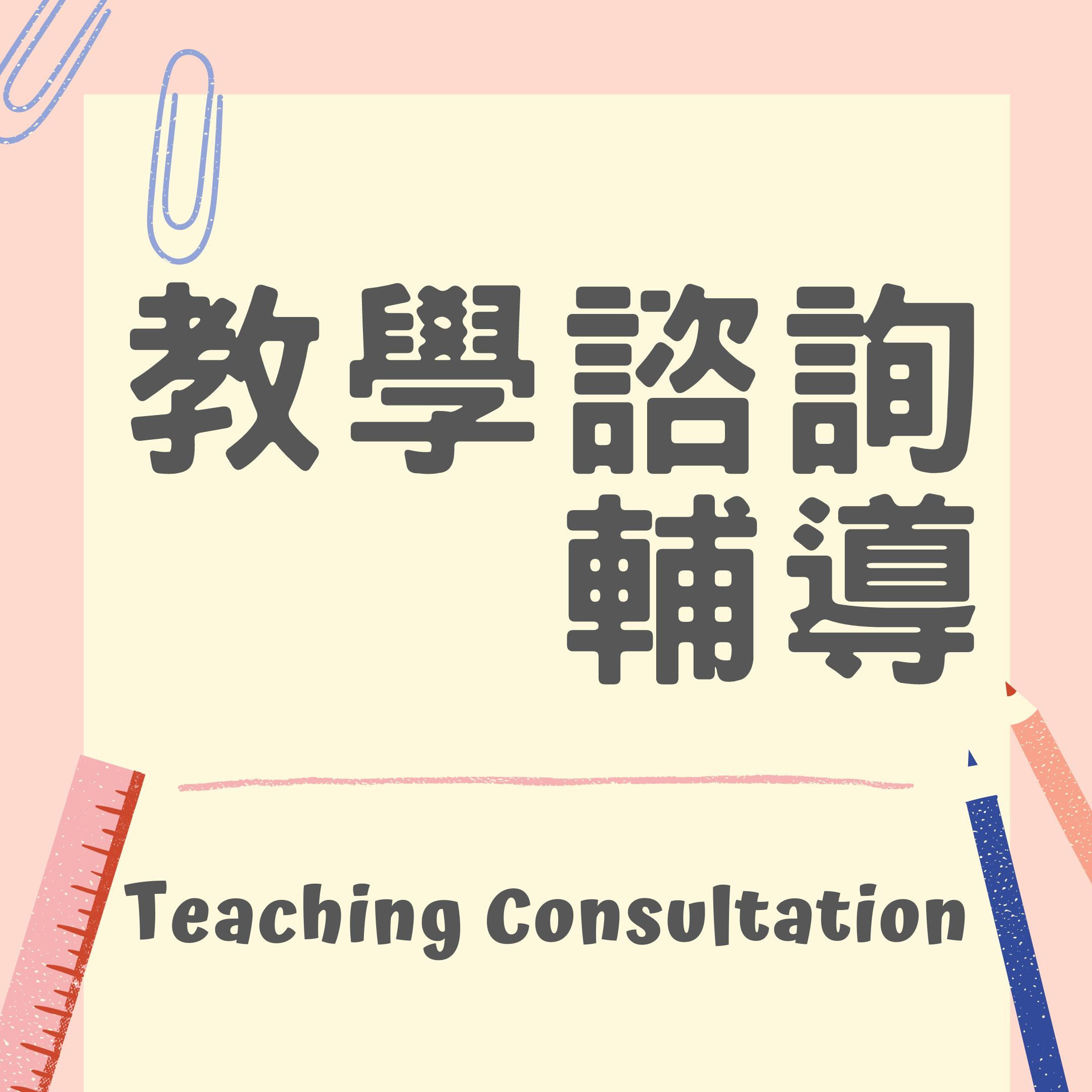 教學諮詢輔導M