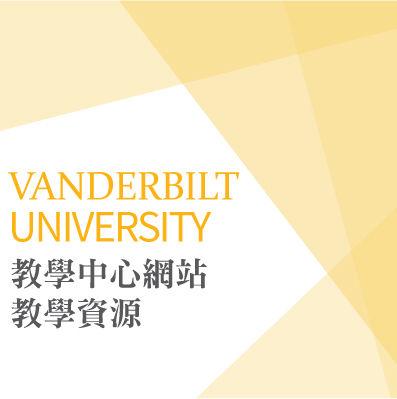 NTNU & Vanderbilt University 國際合作教學資源庫M