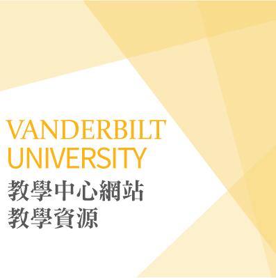 美國范德比大學 教學中心網站 教學資源翻譯