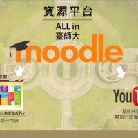 教師專業成長數位課程 就在Moodle